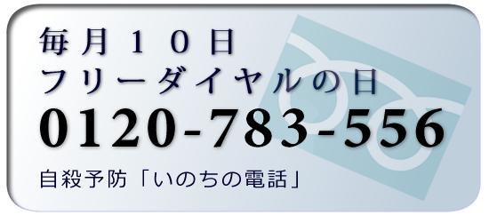 毎月10日は自殺予防いのちの電話フリーダイヤルの日