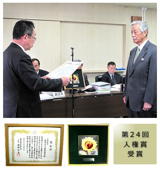 第24回人権賞 受賞